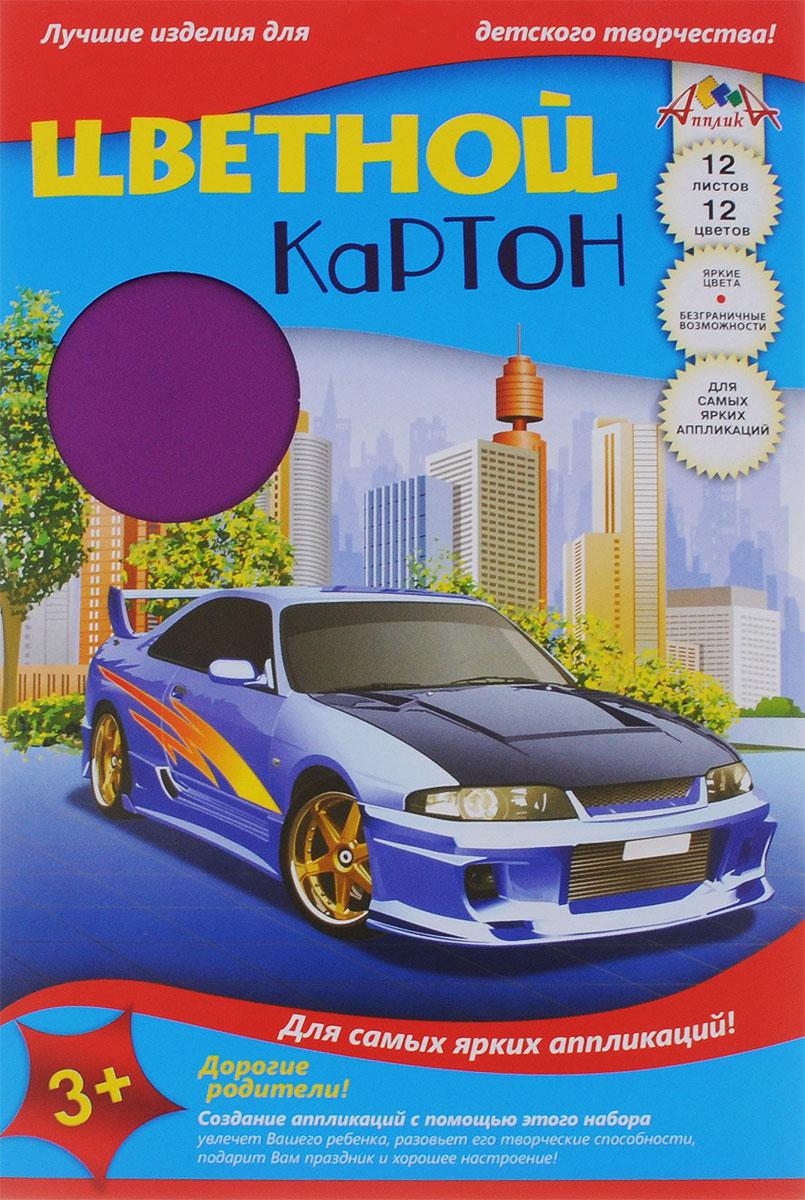 Апплика Цветной картон Автомобиль 12 листов канцелярия апплика картон цветной двусторонний а4 6 листов 6 цветов веселый