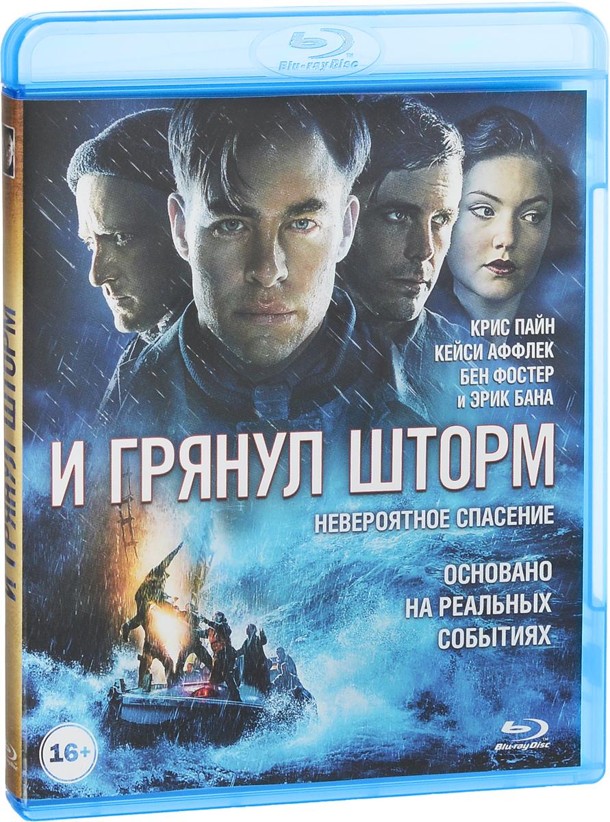 И грянул шторм (Blu-ray) несносные леди blu ray