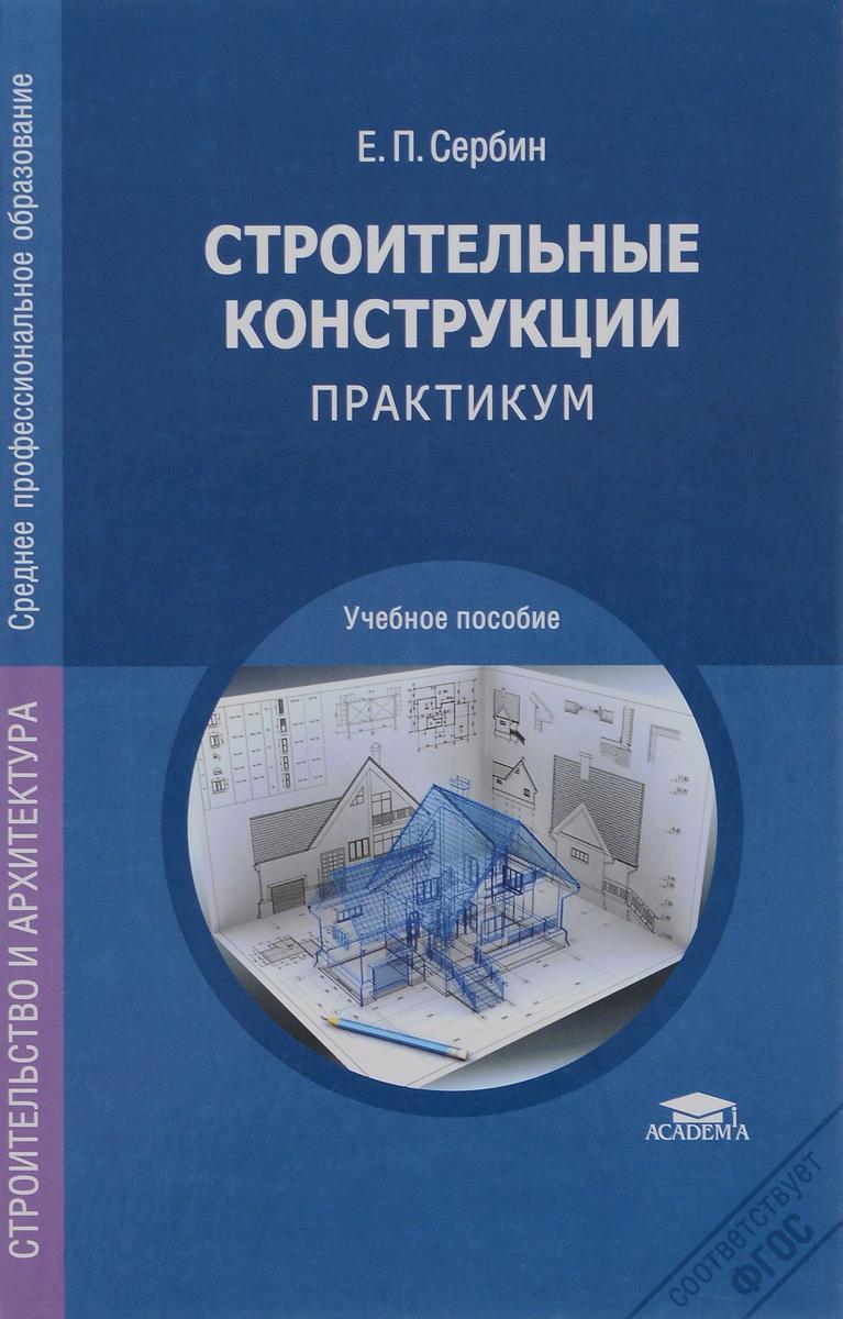 Е. П. Сербин Строительные конструкции. Практикум имитация кирпичной кладки в ижевске