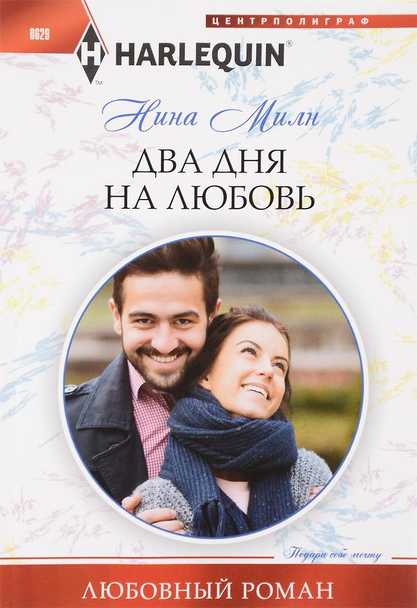 Нина Милн Два дня на любовь расиел итан