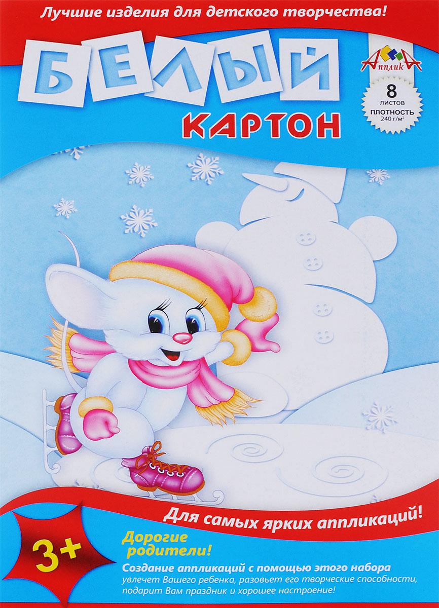 Апплика Картон для хобби и рукоделия белый Мышонок на коньках формат A3 8 листовС0145-02Белый картон А3, 8 листов. Обложка Мышонок на коньках Упаковка – папка из мелованного картона.