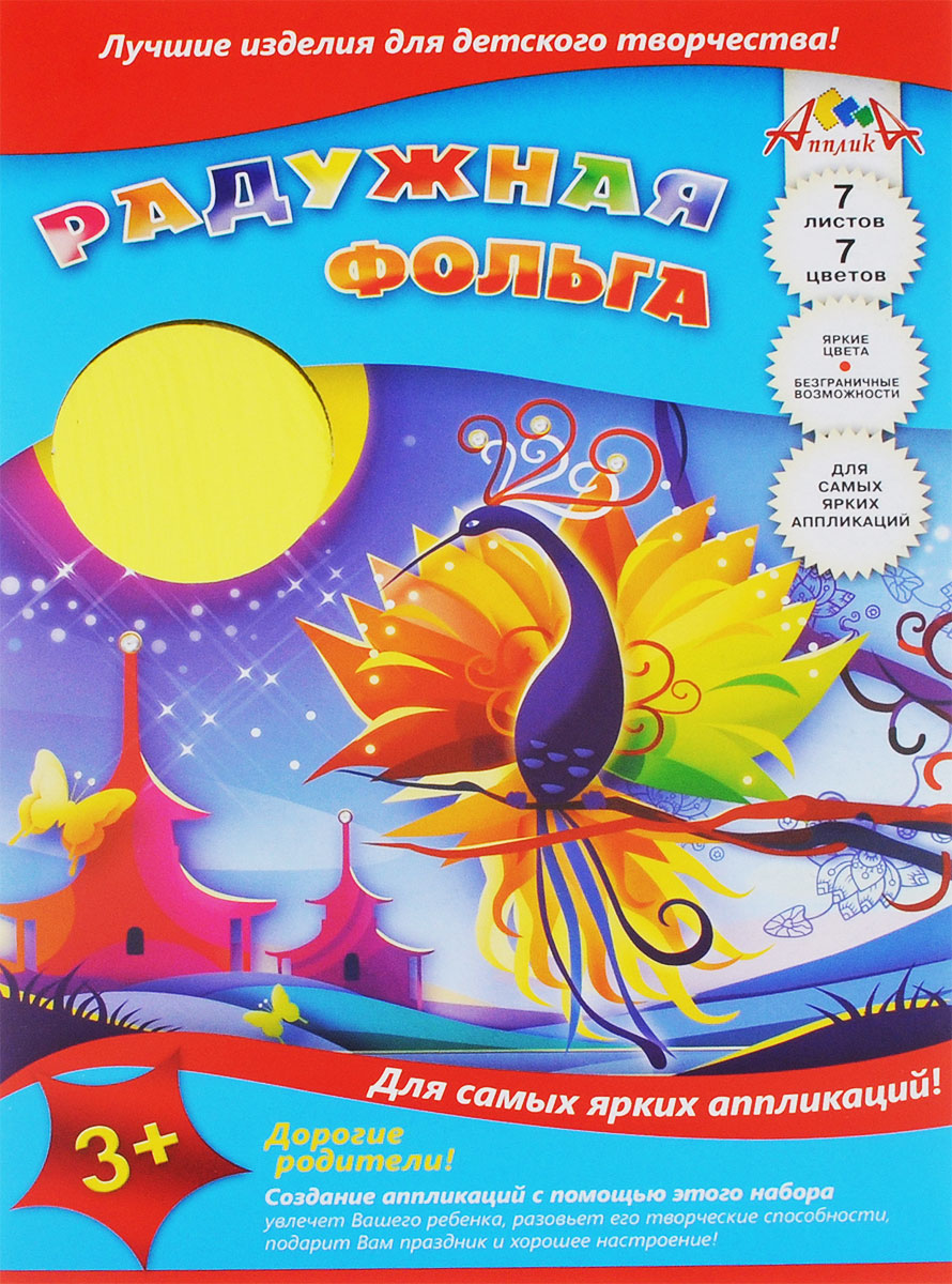 Апплика Цветная фольга Павлин 7 листовС0171-11Цветная фольга Апплика Павлин формата А4 идеально подходит для детского творчества: создания аппликаций, оригами и многого другого.В упаковке 7 листов фольги 7 разных цветов.Бумага упакована в папку-конверт с окошком, выполненную из мелованного картона.Детские аппликации из тонкой цветной фольги - отличное занятие для развития творческих способностей и познавательной деятельности малыша, а также хороший способ самовыражения ребенка.Рекомендуемый возраст: от 3 лет.