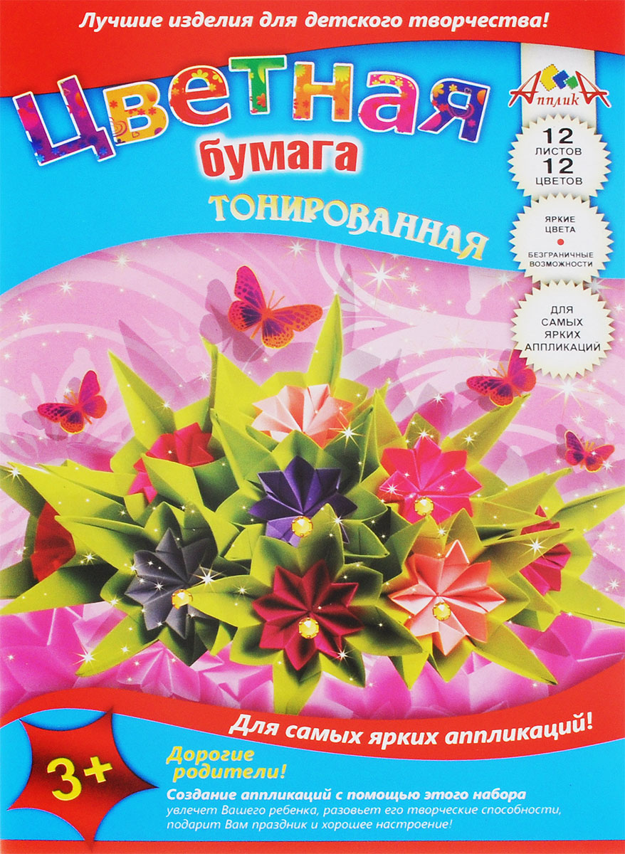 Апплика Цветная бумага тонированная Цветочное оригами 12 листовС0305-03Тонированная цветная бумага Апплика Цветочное оригами формата А4 идеально подходит для детского творчества: создания аппликаций, оригами и многого другого.В упаковке 12 листов двусторонней тонированной бумаги 12 разных цветов. Детские аппликации из тонкой цветной бумаги - отличное занятие для развития творческих способностей и познавательной деятельности малыша, а также хороший способ самовыражения ребенка.Рекомендуемый возраст: от 3 лет.