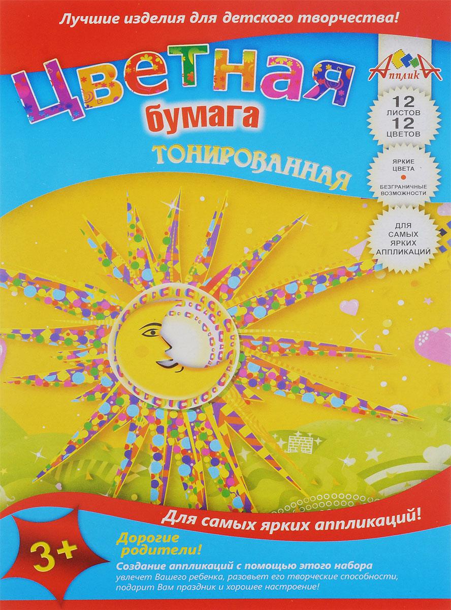 Апплика Цветная бумага тонированная Ясный месяц 12 листов апплика цветная бумага тонированная цвет сиреневый 10 листов