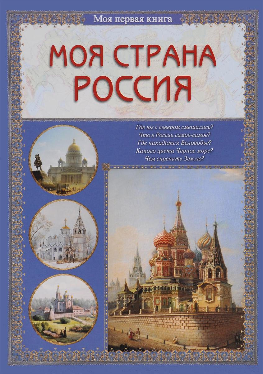 Ольга Колпакова Моя страна Россия