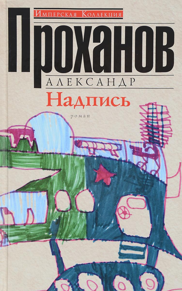 Александр Проханов Надпись о времени и о реке