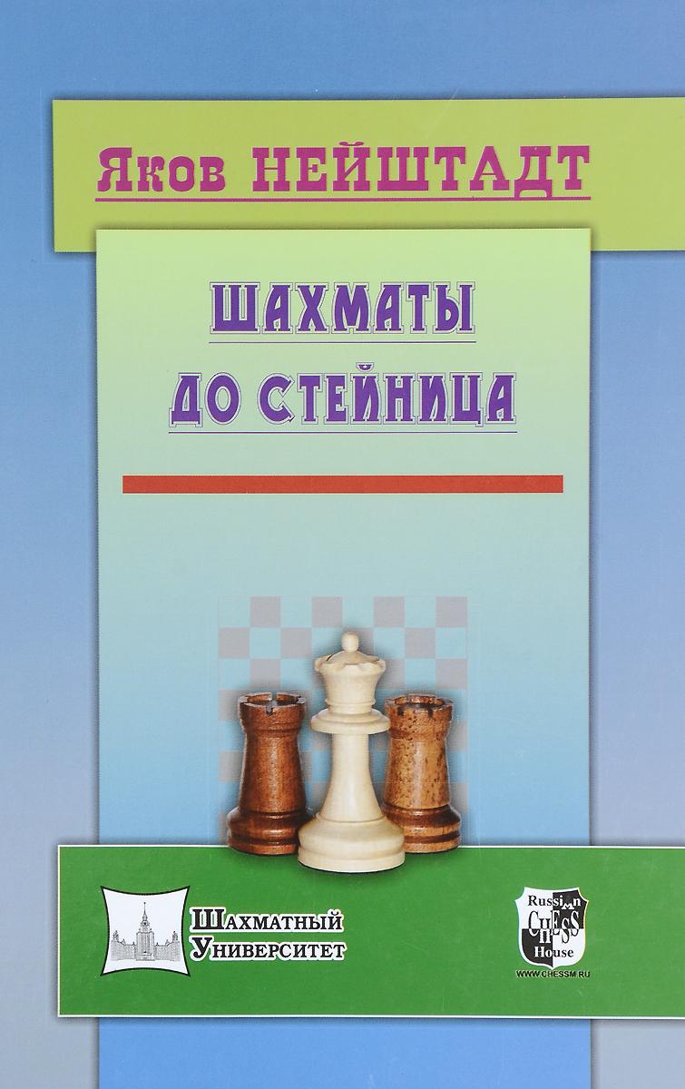 Шахматы до Стейница. Яков Нейштадт