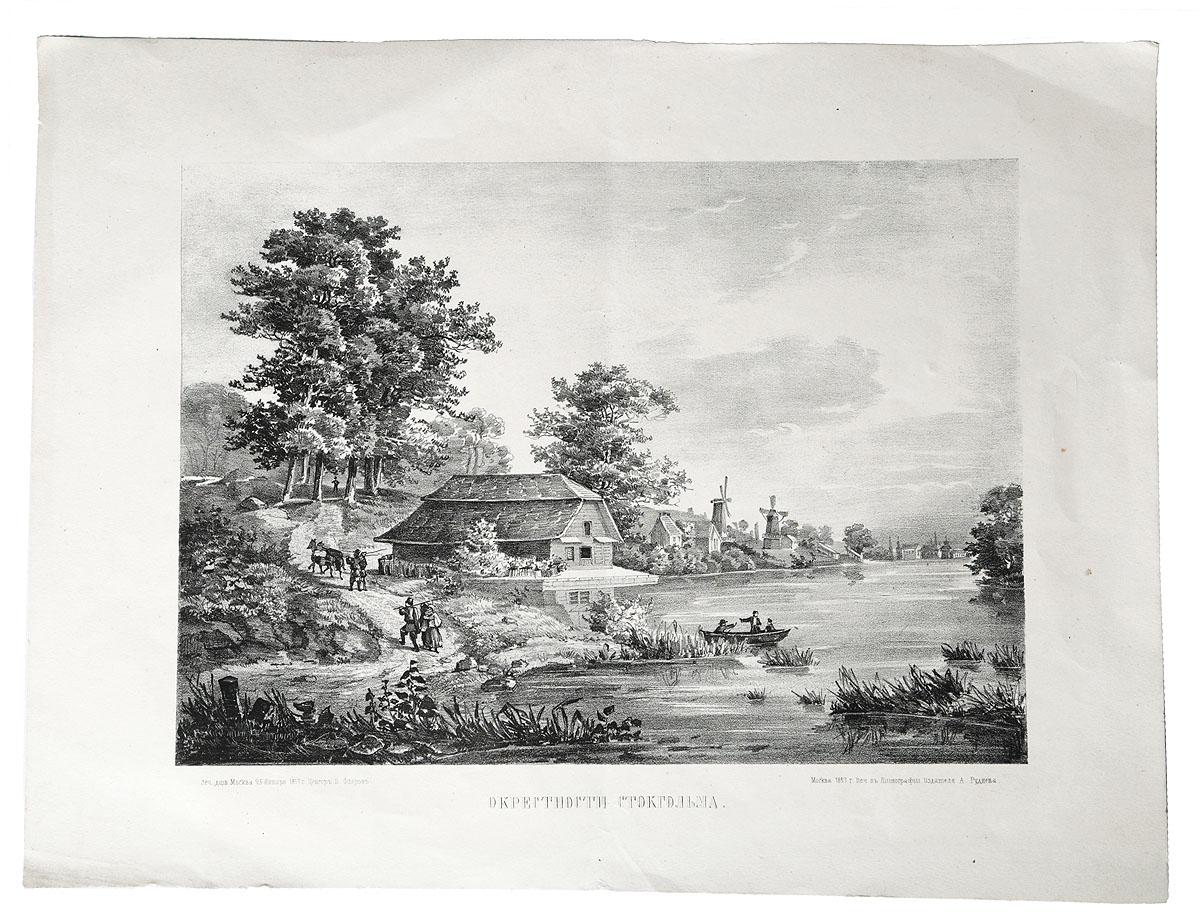 Живописные окрестности Стокгольма. Литография. Российская империя, 1857 год