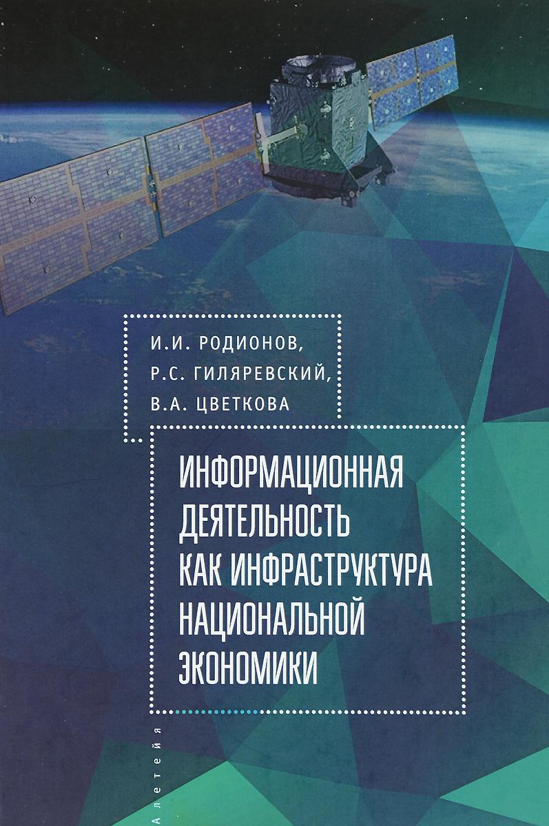 И. И. Родионов, Р. С. Гиляревский, В. А. Цветкова Информационная деятельность как инфраструктура национальной экономики