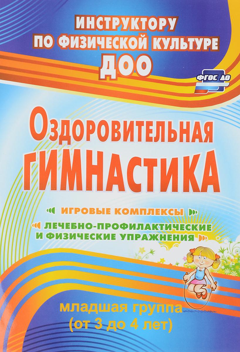Е. И. Подольская Оздоровительная гимнастика. Игровые комплексы. Младшая группа. От 3 до 4 лет