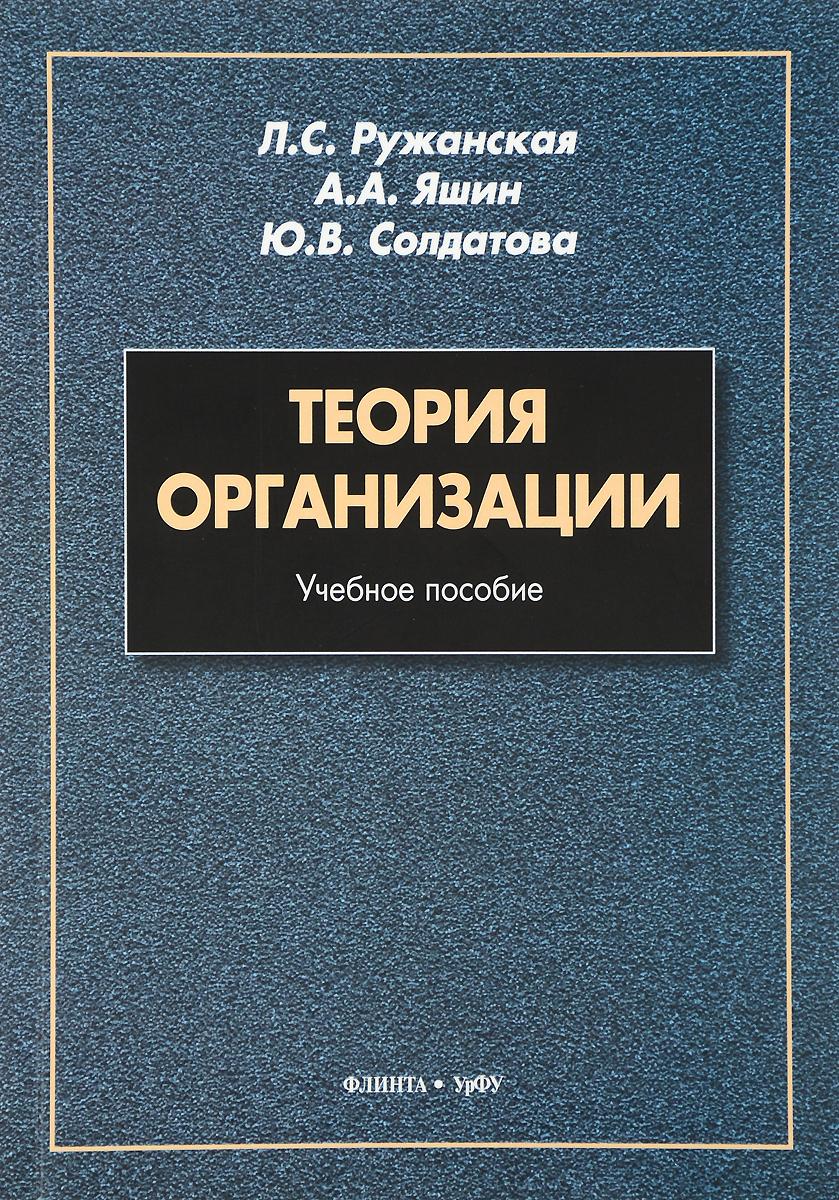 Л. С. Ружанская, А. А. Яшин, Ю. В. Солдатова Теория организации. Учебное пособие