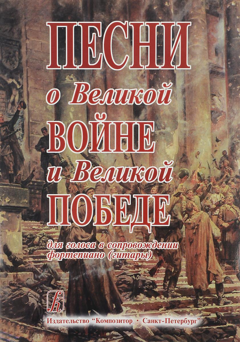 Песни о Великой Войне и Великой Победе христианизация перми великой