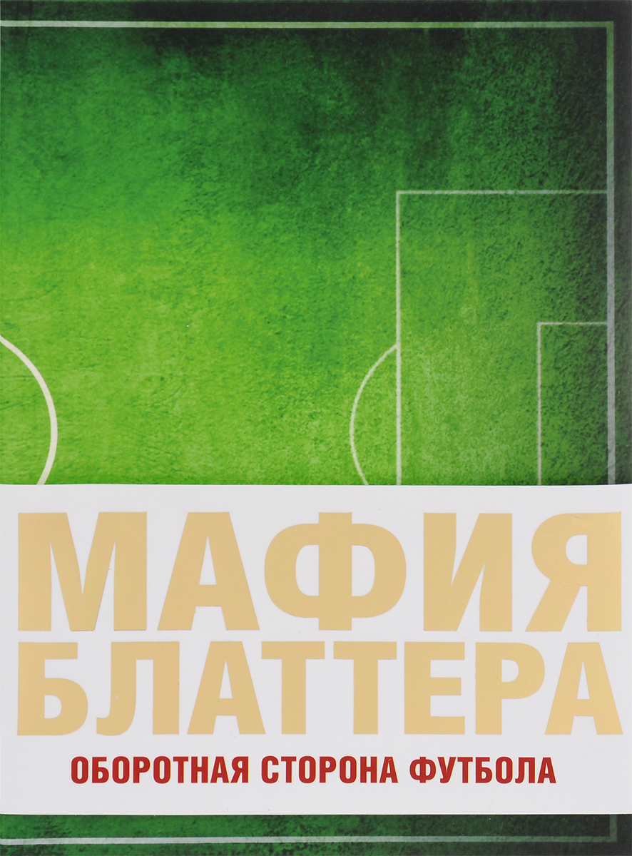 Zakazat.ru Мафия Блаттера. Оборотная сторона футбола. Эндрю Дженнингс