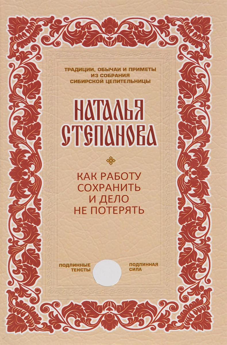9785386094188 - Наталья Степанова: 978-5-04-033302-8 - Книга