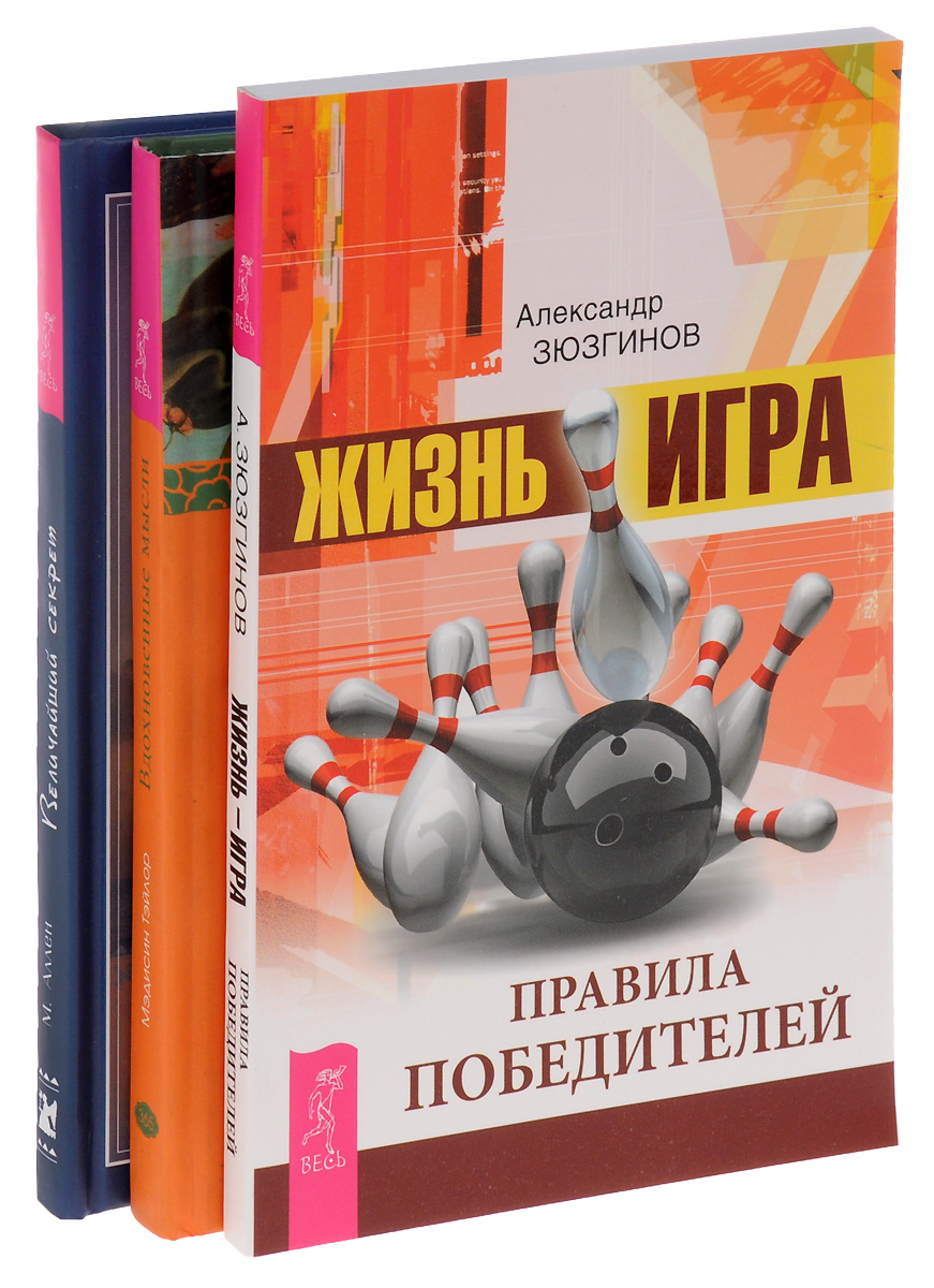 М. Аллен, Мэдисин Тэйлор, Александр Зюзгинов Жизнь-игра. Величайший секрет. Вдохновенные мысли
