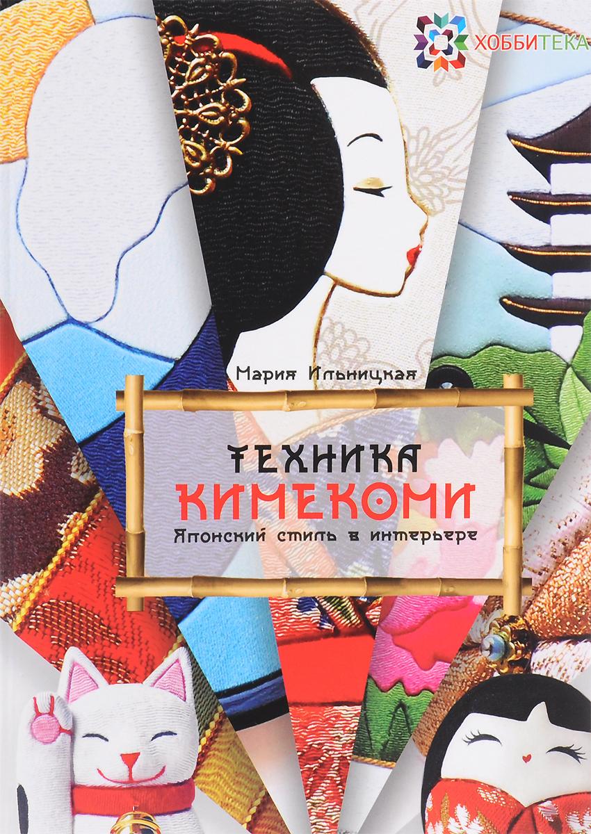 Мария Ильницкая Техника Кимекоми. Японский стиль в интерьере
