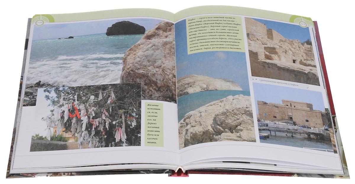 Все самые знаменитые места мира, где обязательно нужно побывать каждому (комплект из 3 книг).