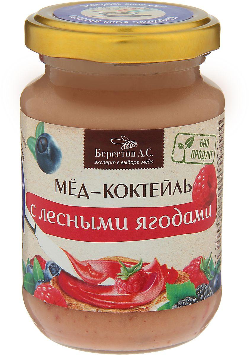Берестов Мед-коктейль с лесными ягодами, 210 го0000007325Мед-коктейль с лесными ягодами - истинный коктейль вкусов с удивительно воздушным и обволакивающим ароматом липового меда и лесных ягод. Ароматная малина и лесная черника придают продукту яркий свежий вкус с деликатным медовым послевкусием.Народная медицина, благодаря наличию в лесных ягодах пектиновых соединений, рекомендует этот мед-коктейль для регулирования работы пищеварительного тракта.Уважаемые клиенты! Обращаем ваше внимание, что полный перечень состава продукта представлен на дополнительном изображении.