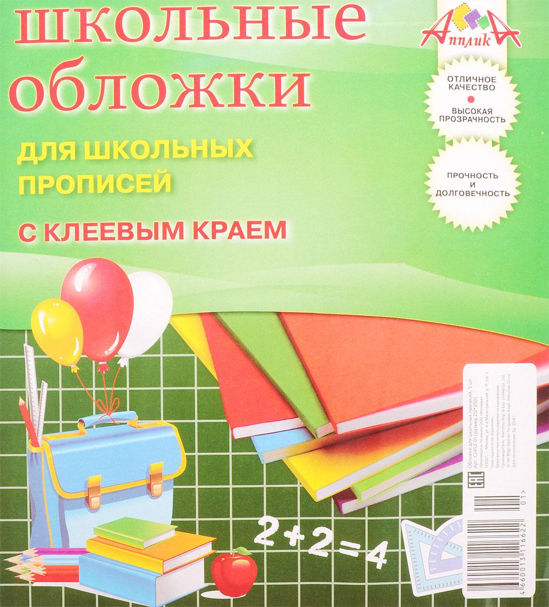 Апплика Набор обложек для школьных прописей 5 шт апплика набор школьных обложек для начальных классов 15 шт