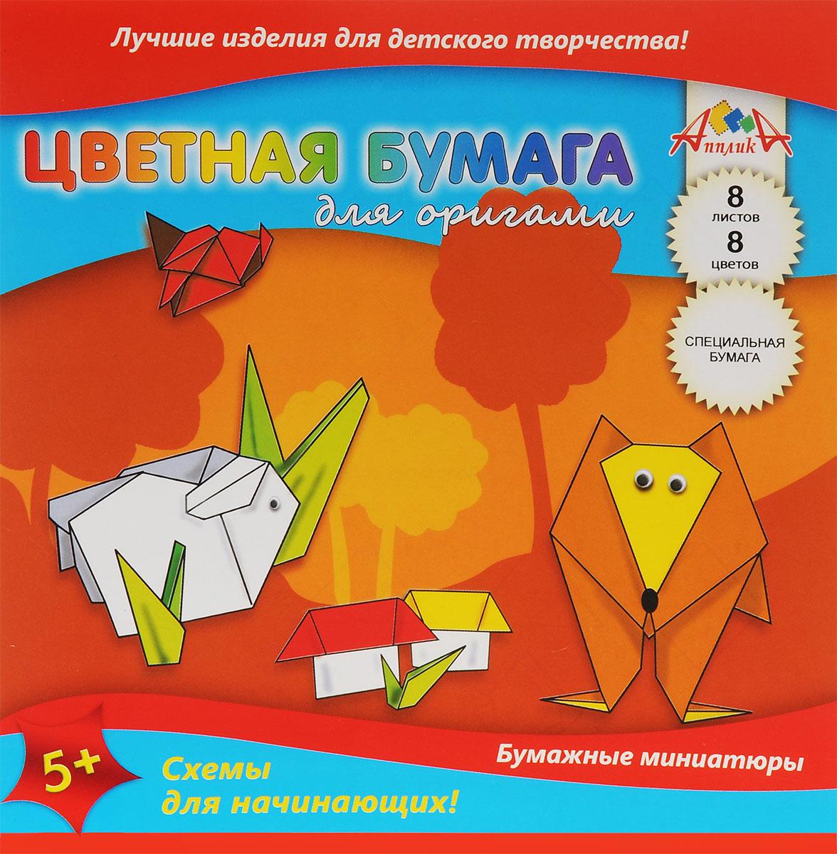 Апплика Цветная бумага для оригами Поход за грибами 8 листов бумага herlitz 20х28 10 листов 10 цветов для поделок