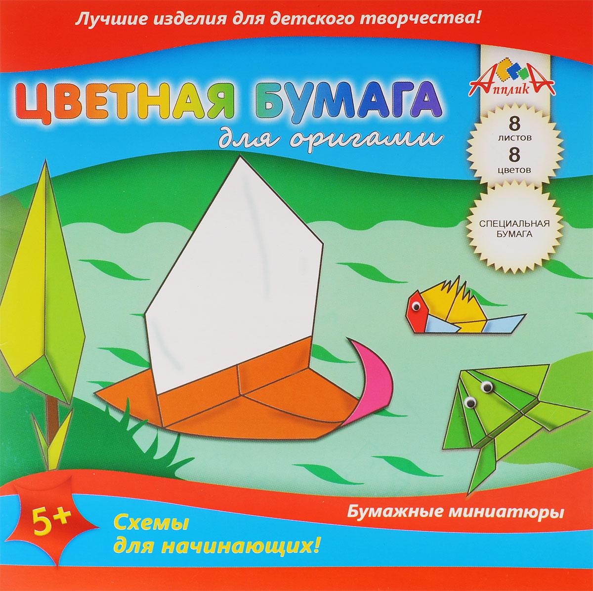 Апплика Цветная бумага для оригами Под парусом 8 листов бумага herlitz 20х28 10 листов 10 цветов для поделок