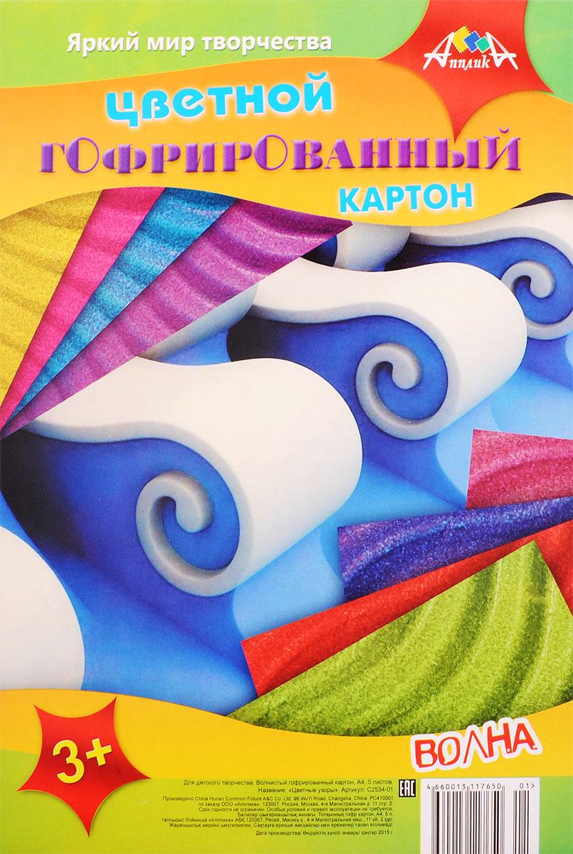 Апплика Цветной картон гофрированный Цветные узоры 5 листовС2534-01Цветной гофрированный картон Апплика Цветные узоры формата А4 идеально подходит для детского творчества: создания аппликаций, оригами и многого другого.В упаковке 5 листов гофрированного картона 5 разных цветов. Форма текстуры - волна.Детские аппликации из цветного картона - отличное занятие для развития творческих способностей и познавательной деятельности малыша, а также хороший способ самовыражения ребенка.Рекомендуемый возраст: от 3 лет.