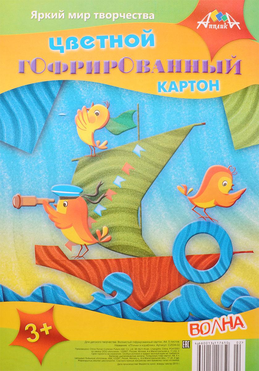 Апплика Цветной картон гофрированный Птички и кораблик 5 листов silwerhof цветной картон гофрированный металлизированный 5 листов