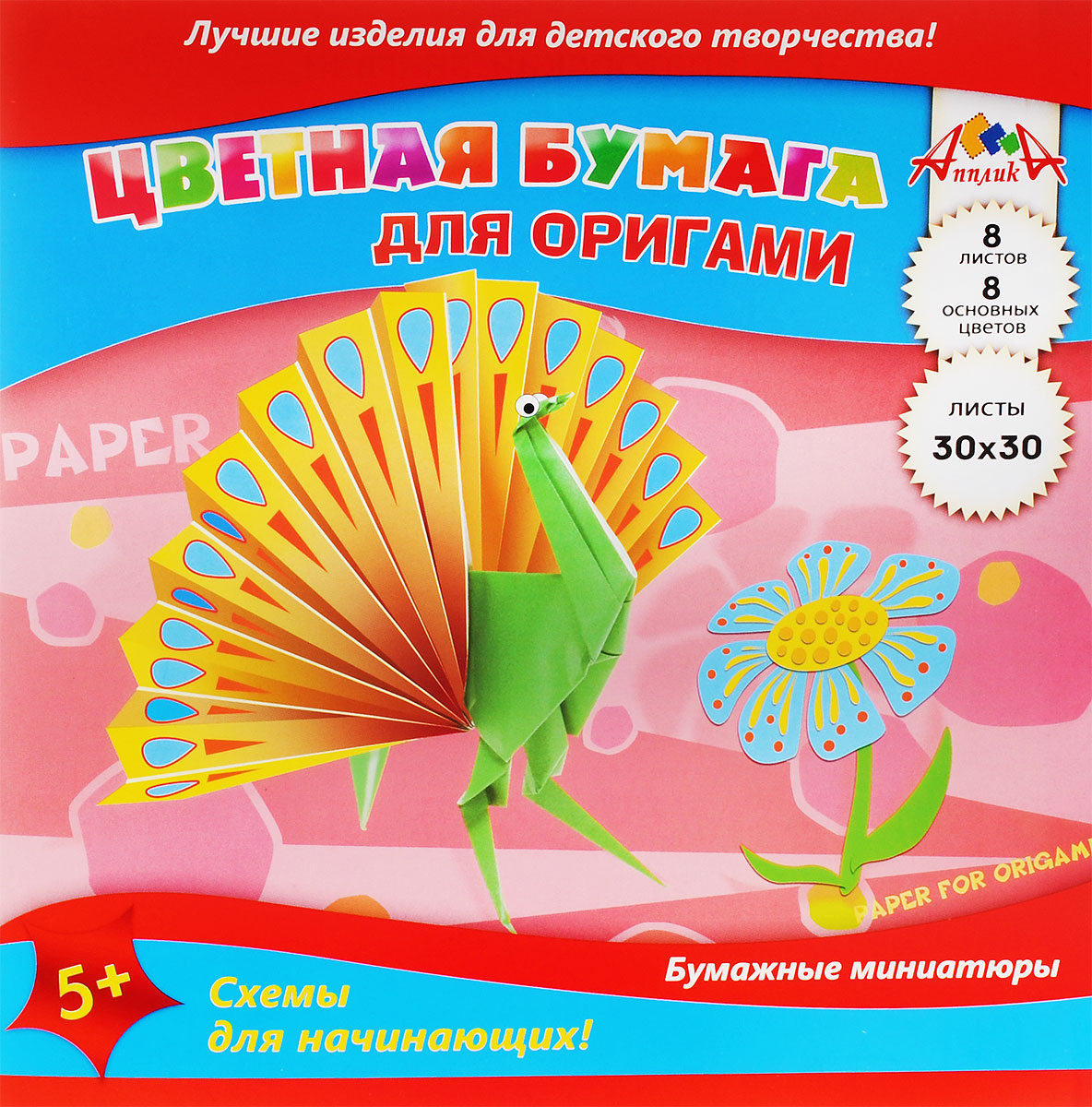 Апплика Цветная бумага для оригами Павлин 8 листов бумага herlitz 20х28 10 листов 10 цветов для поделок