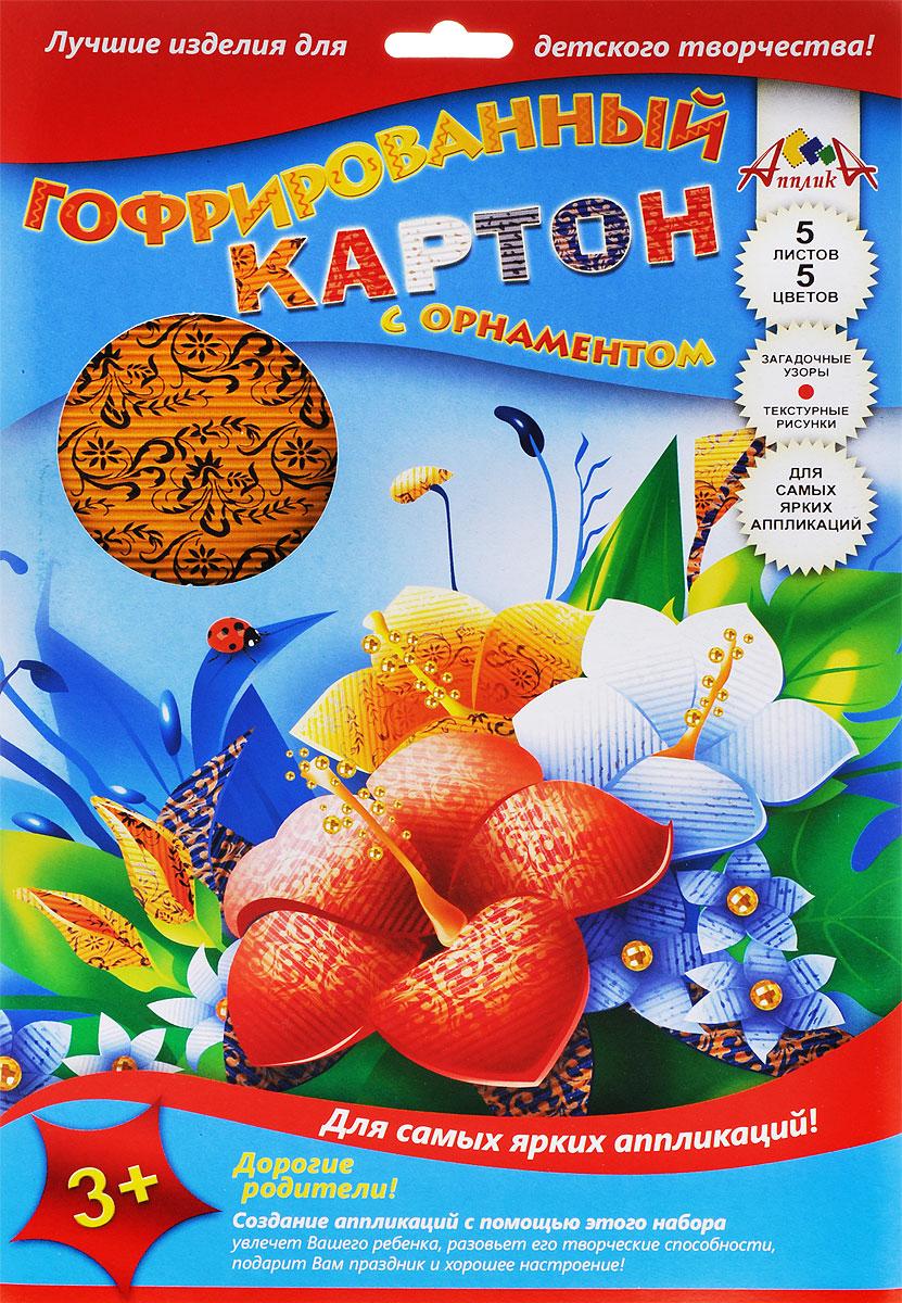 Апплика Цветной картон гофрированный с орнаментом Цветы 5 листов silwerhof цветной картон гофрированный металлизированный 5 листов
