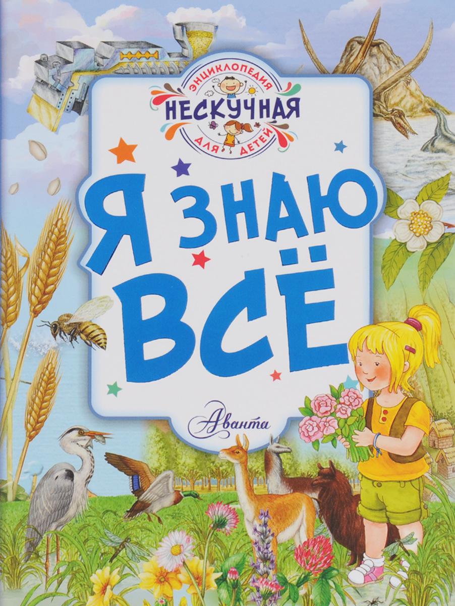 Ю. В. Феданова Я знаю всё clever большая энциклопедия я и мой мир