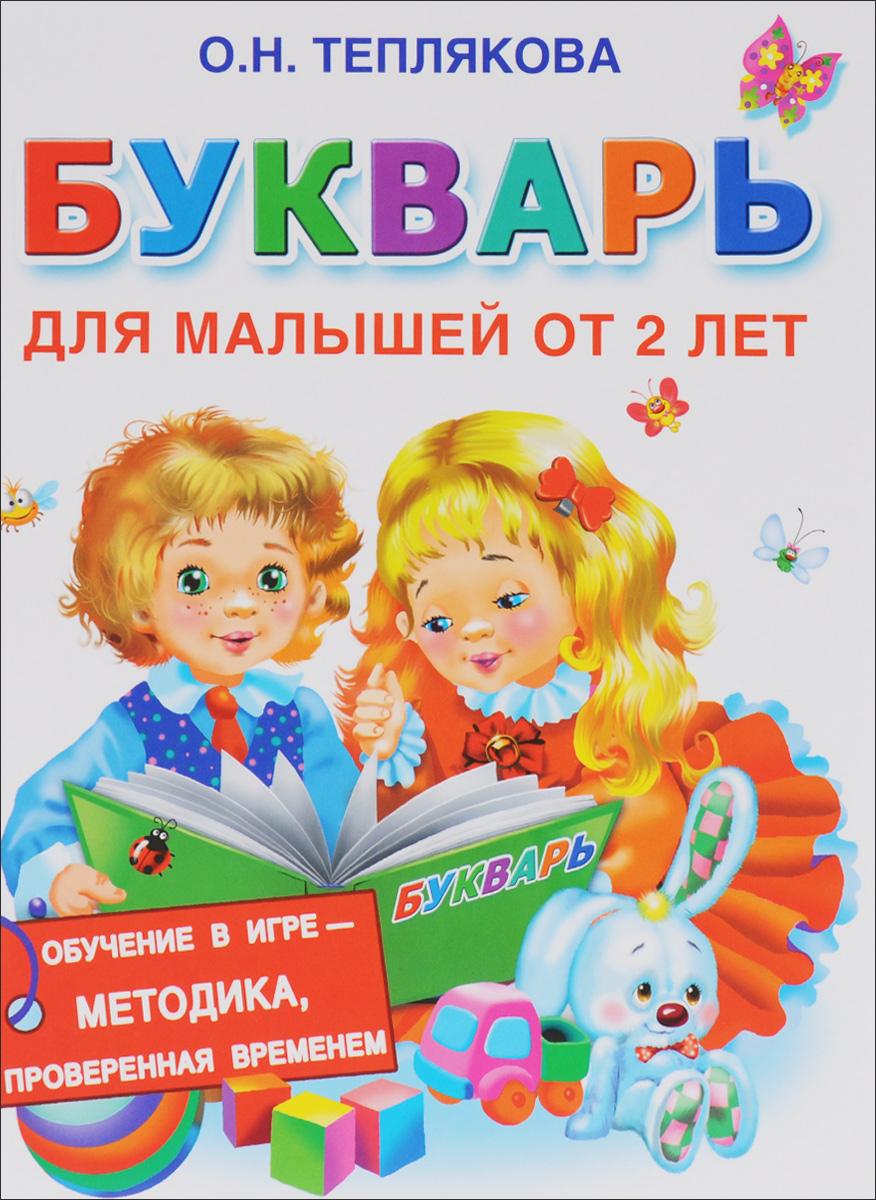 Zakazat.ru: Букварь для малышей от 2 лет. О. Н. Теплякова