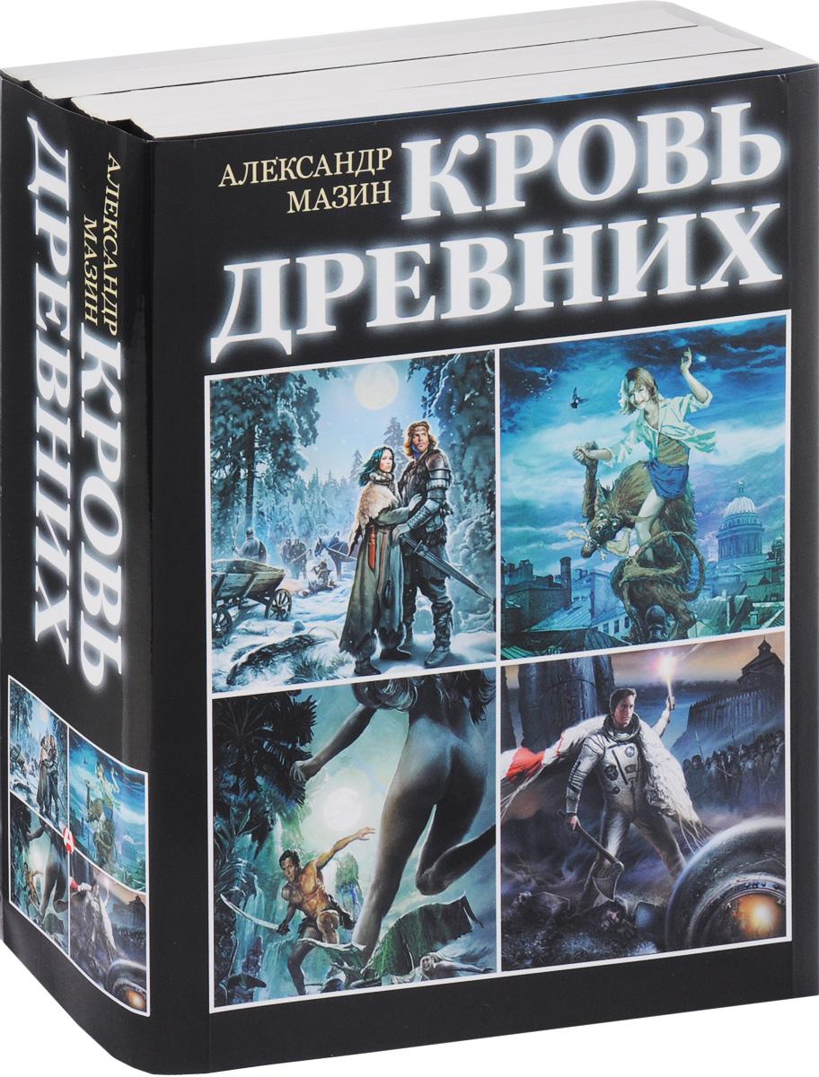 Александр Мазин Кровь древних (комплект из 4 книг) александр мазин путь императора