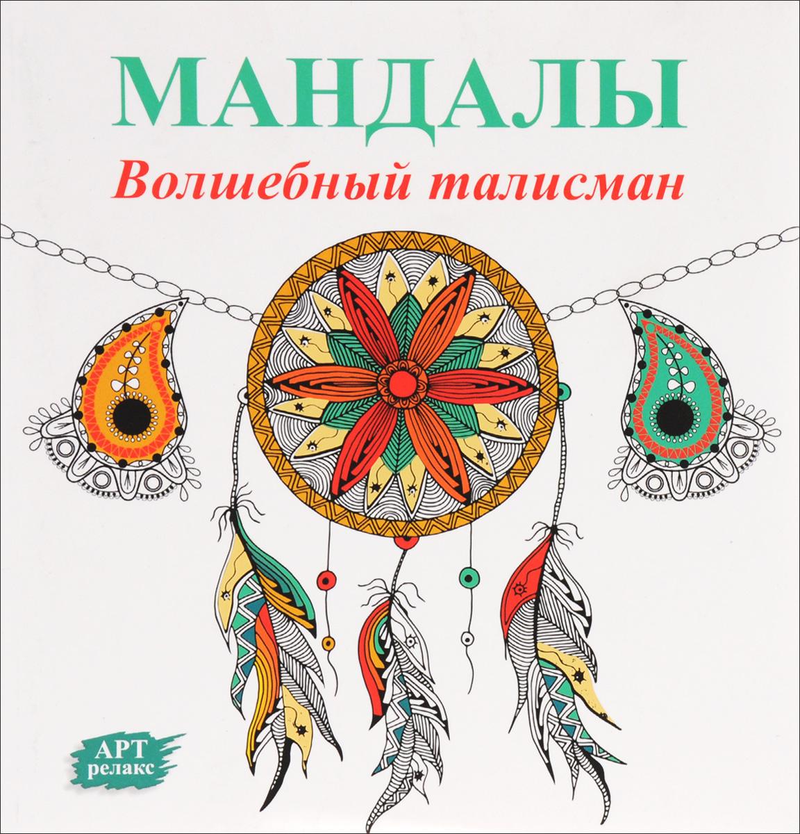 Ж. Богданова Мандалы. Волшебный талисман ламбен ж ж менеджмент ориентированный на рынок