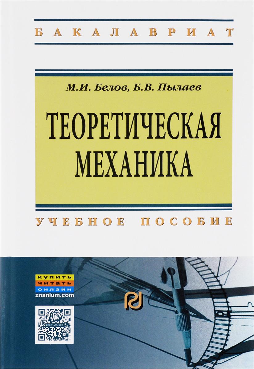 Теоретическая механика. Учебное пособие. М. И. Белов, Б. В. Пылаев