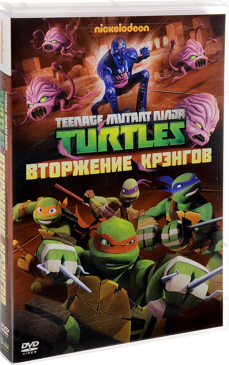 Черепашки ниндзя: Вторжение Крэнгов 2012 DVD