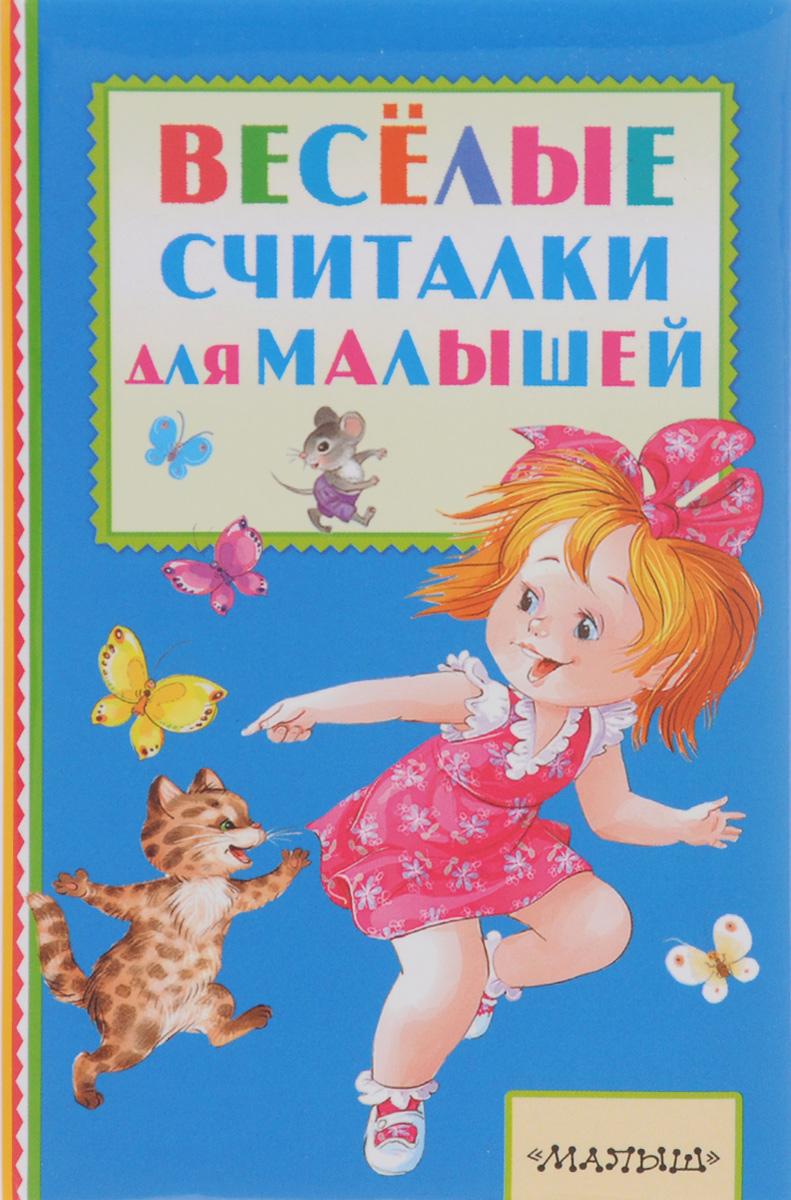 Весёлые считалки для малышей