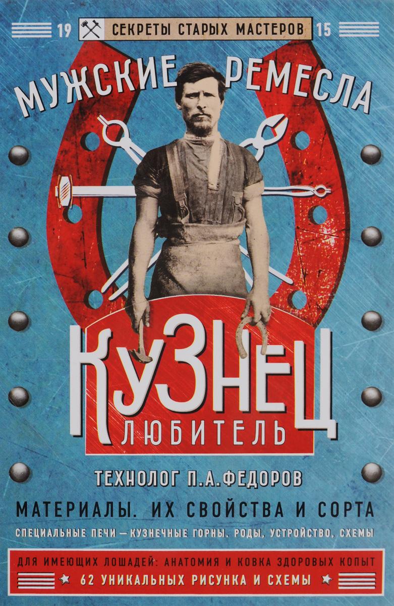 П. А. Федоров Кузнец-любитель