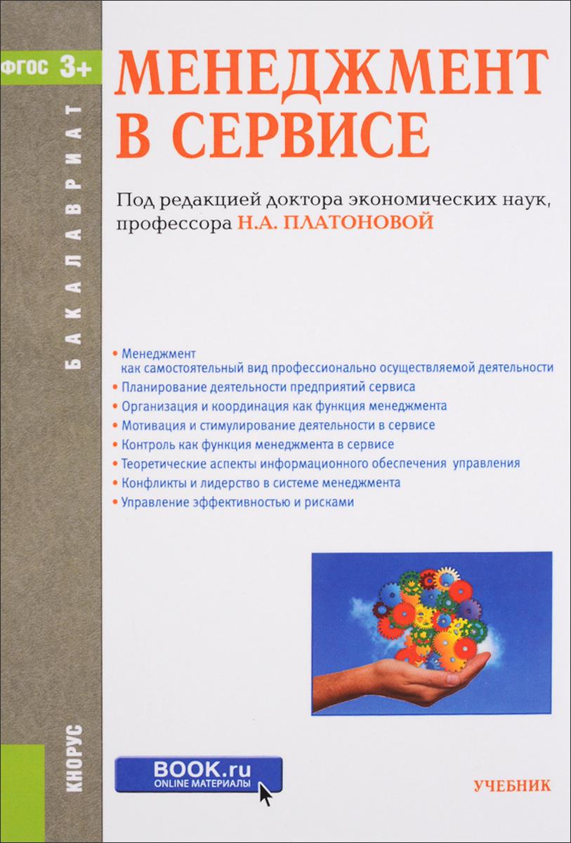 Менеджмент в сервисе. Учебник