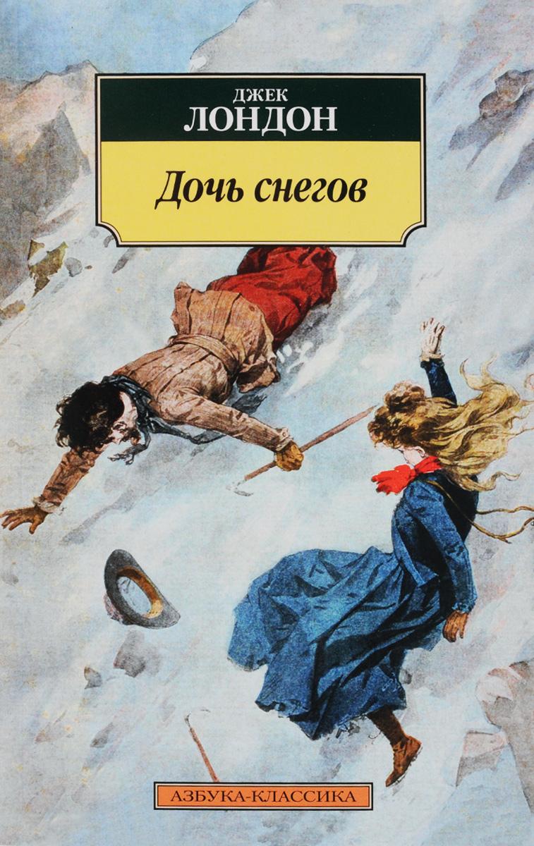 Джек Лондон Дочь снегов генеральская дочь