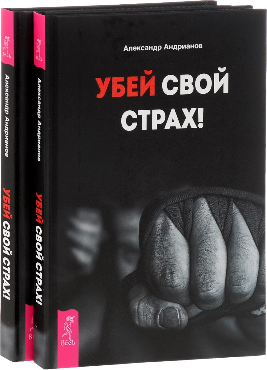 купить Александр Андрианов Убей свой страх! (комплект из 2 книг) по цене 549 рублей