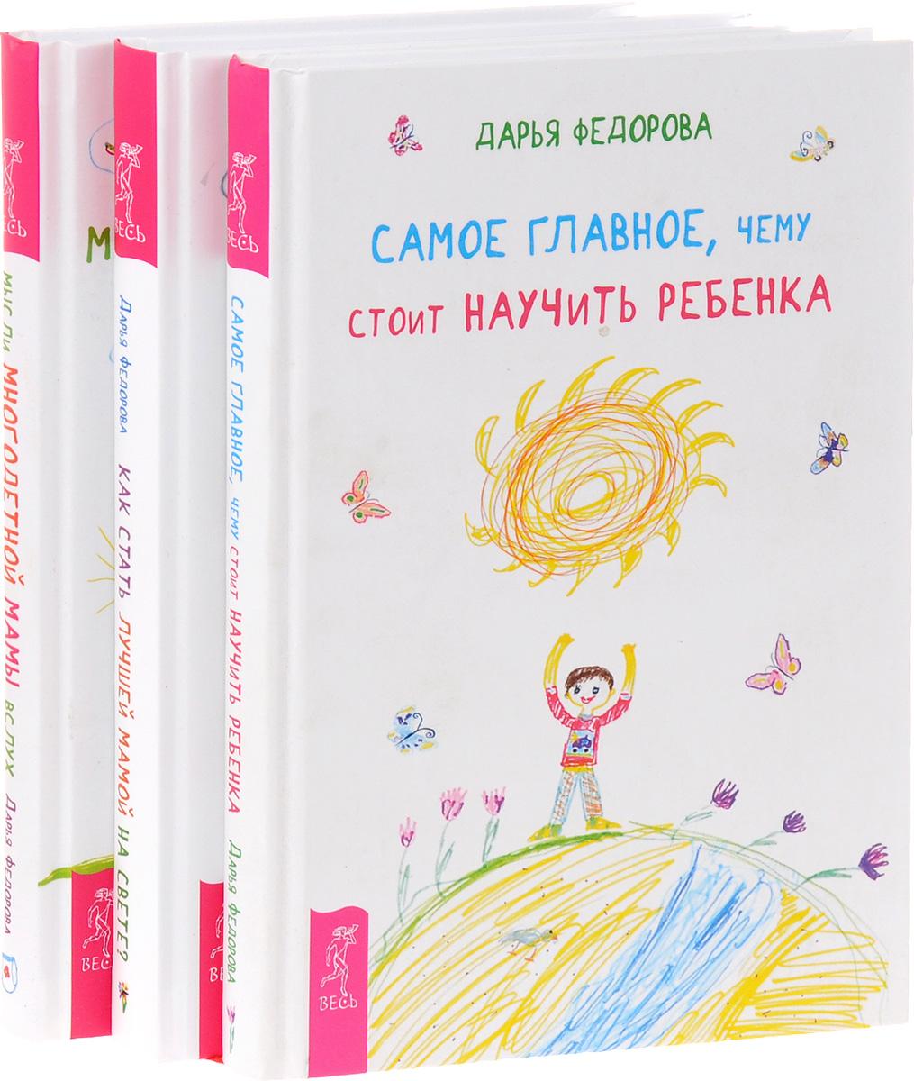 9785944307736 - Дарья Федорова: Как стать лучшей мамой на свете? Мысли многодетной мамы вслух, или Полуночные записки на подгузниках. Самое главное, чему стоит научить реб - Книга