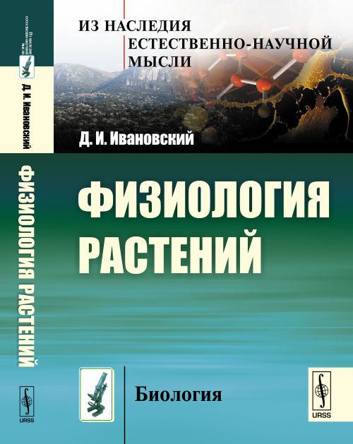 Физиология растений. Д. И. Ивановский