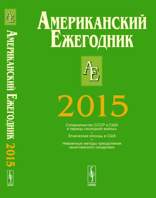 Согрин В.В. (Ред.) Американский ежегодник. 2015