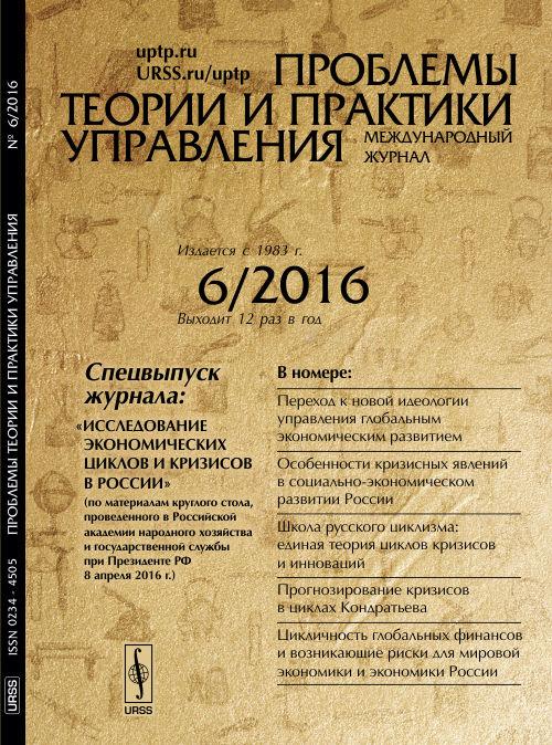 Проблемы теории и практики управления, № 6, 2016