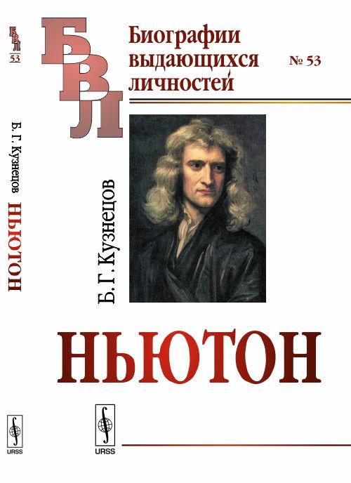 Б. Г. Кузнецов Ньютон сергей кузнецов физика в вузе