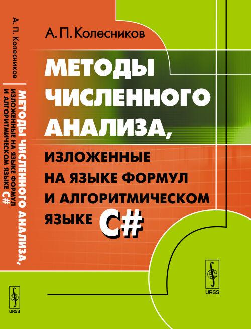 Методы численного анализа, изложенные на языке формул и алгоритмическом языке C#