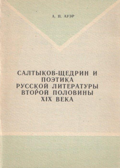 А. П. Ауэр Салтыков-Щедрин и поэтика русской литературы второй половины XIX века