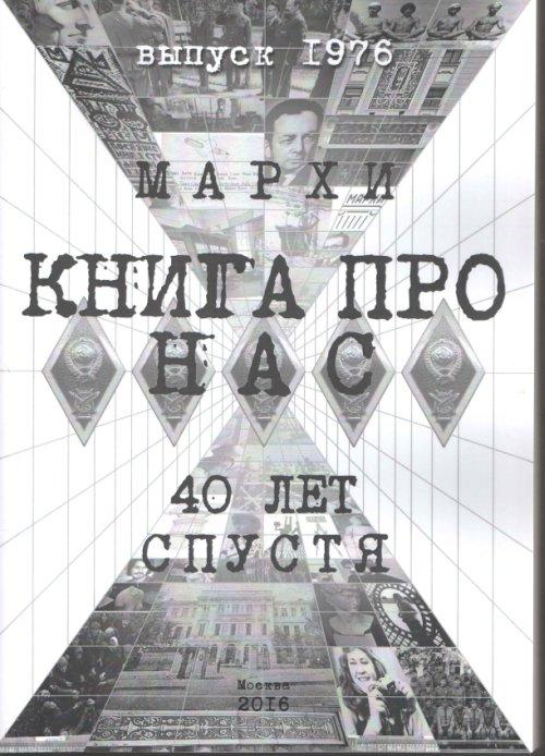 Книга про нас. МАРХИ. 40 лет спустя бижутерия 40 лет влксм