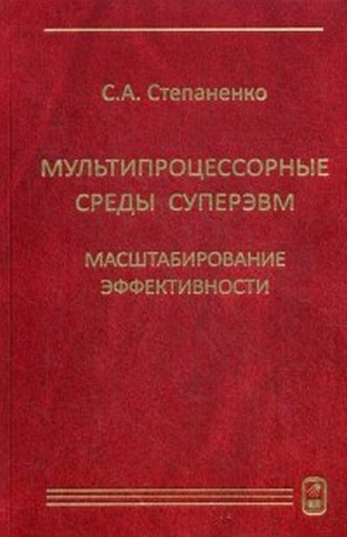 Мультипроцессорные среды суперЭВМ. Масштабирование эффективности. С. А. Степаненко