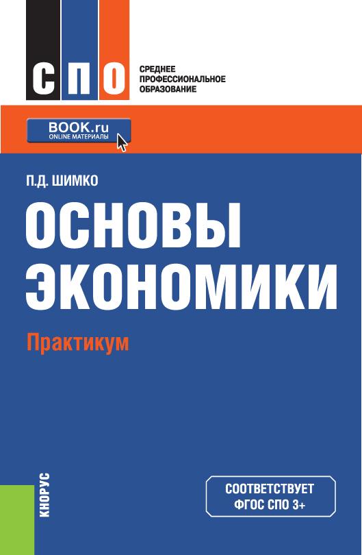 Основы экономики. Практикум (для СПО). Учебное пособие